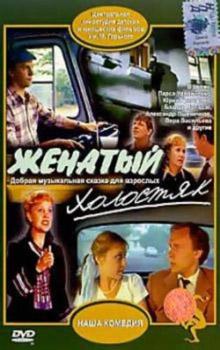Скачать советские комедии фото 322-557