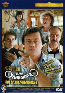 Скачать старые советские фильмы фото 741-498