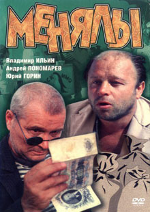 1992: менялы (dvdrip) фильмы в формате avi скачать бесплатно.