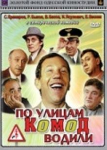 Скачать советские комедии фото 322-155
