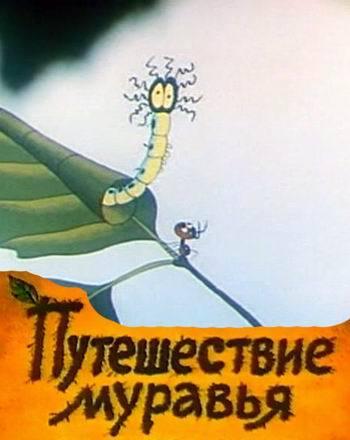 Сказки Фильмы Ссср Скачать Торрент