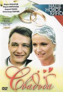 Русский фильм про свадьбу